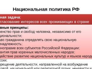Национальная политика РФ Главная задача: согласование интересов всех проживаю