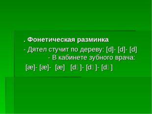 . Фонетическая разминка - Дятел стучит по дереву: [d]- [d]- [d] - В кабинете