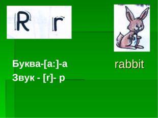 rabbit Буква-[a:]-a Звук - [r]- р