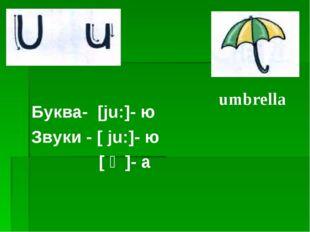 Буква- [ju:]- ю Звуки - [ ju:]- ю [ ʌ ]- а umbrella