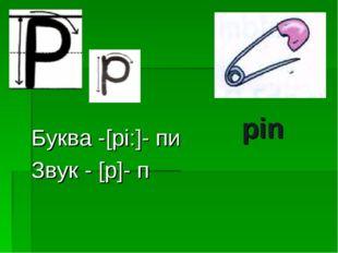 Буква -[pi:]- пи Звук - [p]- п pin