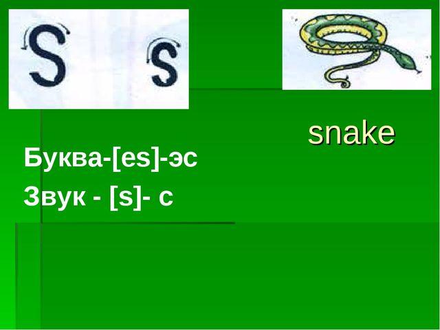 snake Буква-[es]-эс Звук - [s]- с