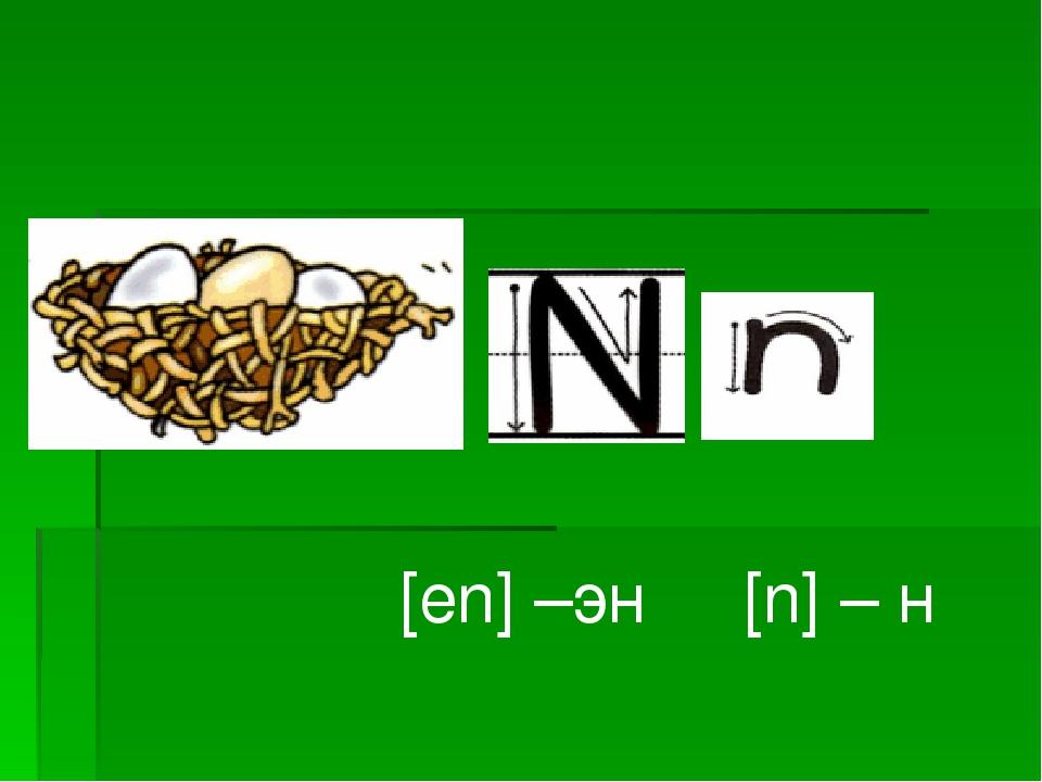 [en] –эн [n] – н