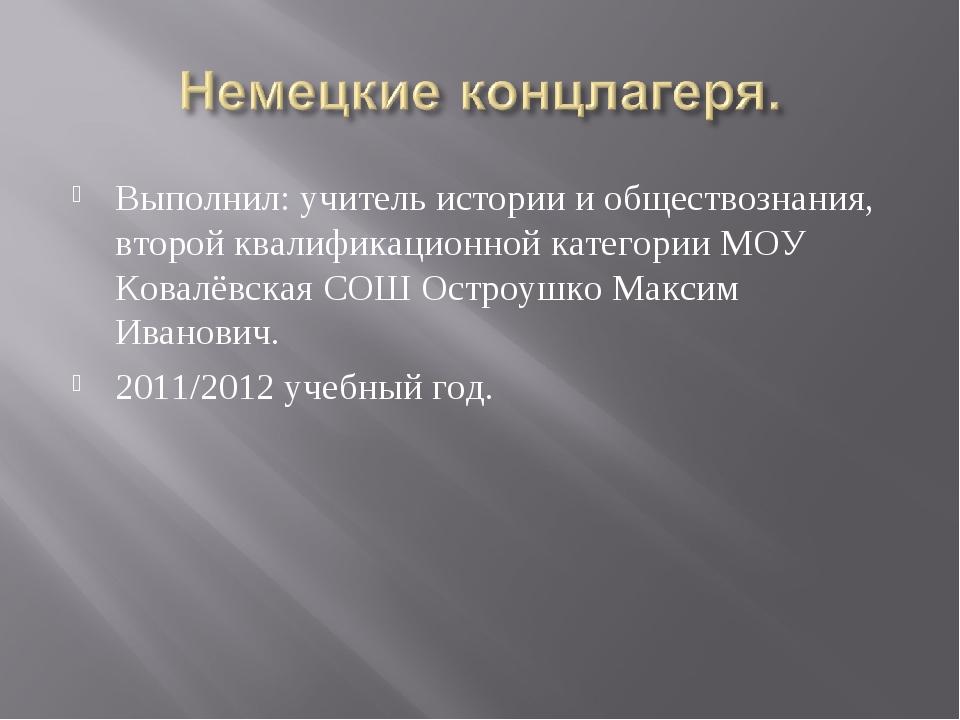 Выполнил: учитель истории и обществознания, второй квалификационной категории...