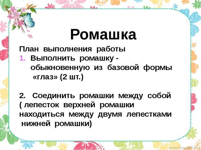 Ромашка План выполнения работы Выполнить ромашку - обыкновенную из базовой фо...