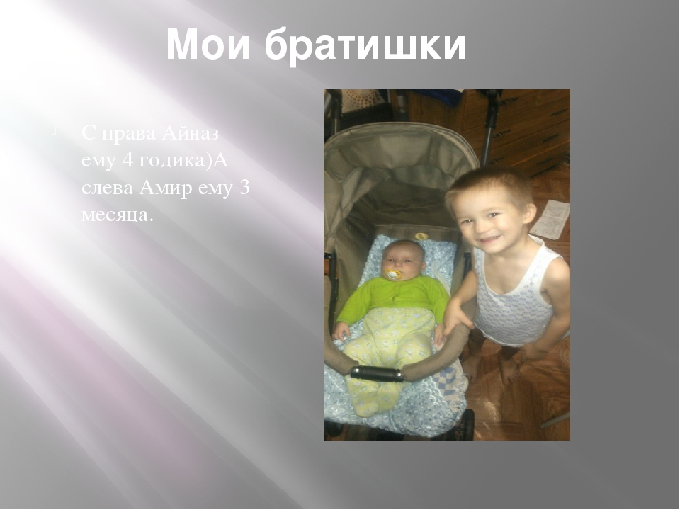 Мои братишки С права Айназ ему 4 годика)А слева Амир ему 3 месяца.