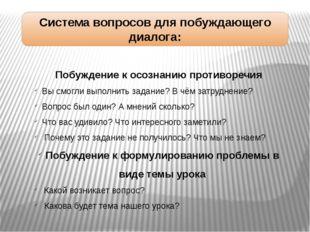 Система вопросов для побуждающего диалога: Побуждение к осознанию противоречи