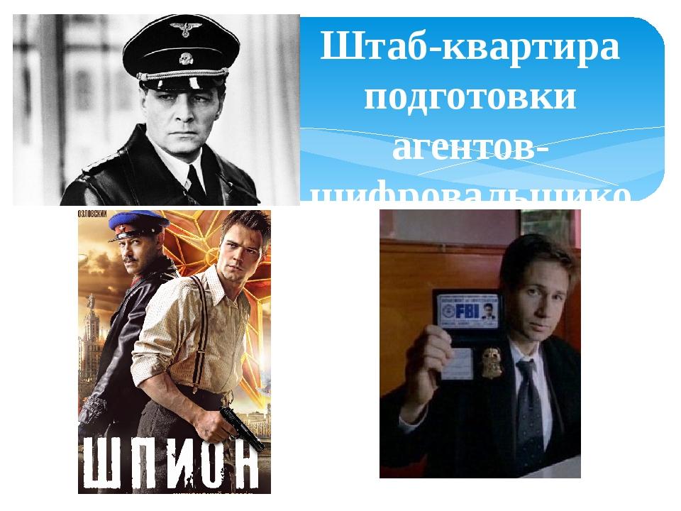 Штаб-квартира подготовки агентов-шифровальщиков