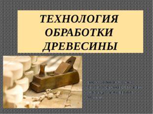 Урок технологии 6 Класс Учитель технологии: Еременко Александр Владимирович 2