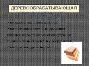 ДЕРЕВООБРАБАТЫВАЮЩАЯ ПРОМЫШЛЕННОСТЬ ЗАНИМАЕТСЯ производством пиломатериалов и