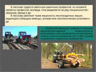 В лесхозах трудятся работники различных профессий, но основной является проф