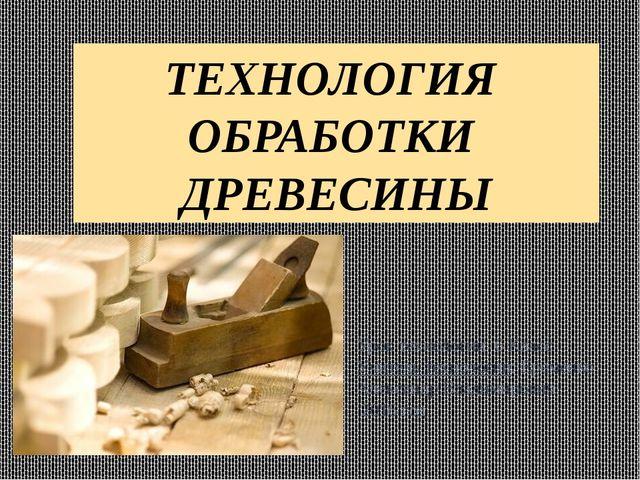 Урок технологии 6 Класс Учитель технологии: Еременко Александр Владимирович 2...