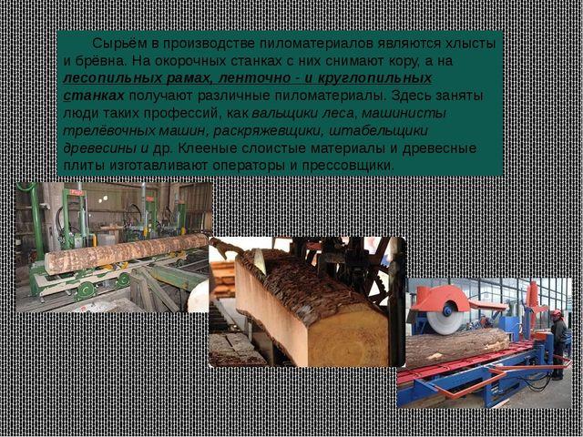 Сырьём в производстве пиломатериалов являются хлысты и брёвна. На окорочных...