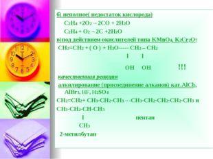 б) неполное( недостаток кислорода) C2H4 +2O2→2CO + 2H2O C2H4 + O2→2C +2H2O в)