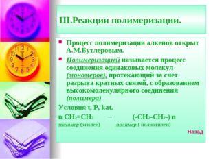 III.Реакции полимеризации. Процесс полимеризации алкенов открыт А.М.Бутлеровы