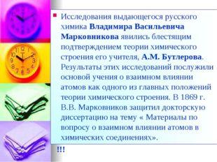 Исследования выдающегося русского химика Владимира Васильевича Марковникова я
