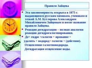 Правило Зайцева Эта закономерность открыта в 1875 г. выдающимся русским химик