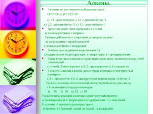 Алкены. Назовите по систематической номенклатуре: СН2=СН-С(СН3)2СН3 а) 3,3 –
