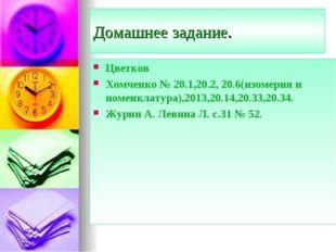 Домашнее задание. Цветков Хомченко № 20.1,20.2, 20.6(изомерия и номенклатура)