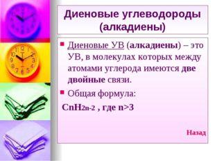 Диеновые углеводороды (алкадиены) Диеновые УВ (алкадиены) – это УВ, в молекул