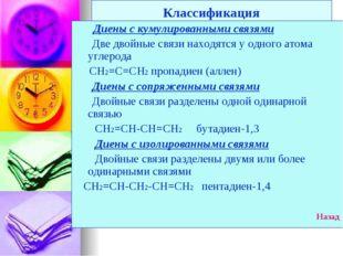 Классификация Диены с кумулированными связями Две двойные связи находятся у о