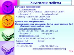 Химические свойства 1) Реакции присоединения: а) галогенирование СН2=СН-СН=СН