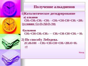 Получение алкадиенов 1)Каталитическое дегидрирование а) алканов СН3-СН2-СН2 –