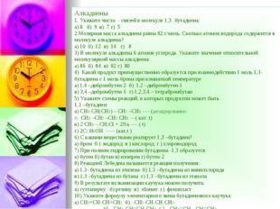 Алкадиены 1. Укажите число - связей в молекуле 1,3- бутадиена: а) 8 б) 9 в) 7