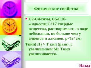 Физические свойства С2-С4-газы, С5-С16-жидкости,С>17 твердые вещества, раство