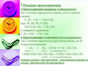 I.Реакции присоединения: 1.Присоединение водорода (гидрирование) На I ступени