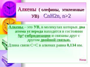 Алкены ( олефины, этиленовые УВ) CnH2n, n>2 Алкены – это УВ, в молекулах кото