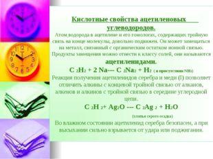 Кислотные свойства ацетиленовых углеводородов. Атом водорода в ацетилене и е