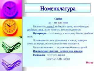 Номенклатура CnH2n ан -- ен или илен В качестве главной выбирают цепь, вклю