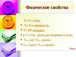 Физические свойства С2-С4 газы, С5-С16 жидкости, С>19 твердые, рTкип.(разв.)