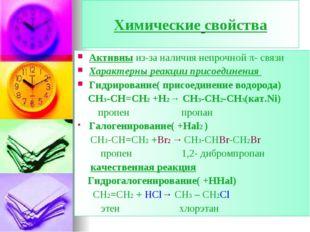 Химические свойства Активны из-за наличия непрочной π- связи Характерны реакц