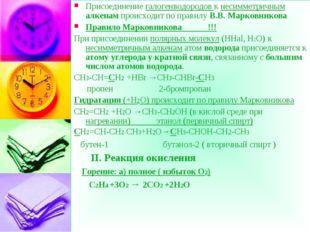 Присоединение галогенводородов к несимметричным алкенам происходит по правилу
