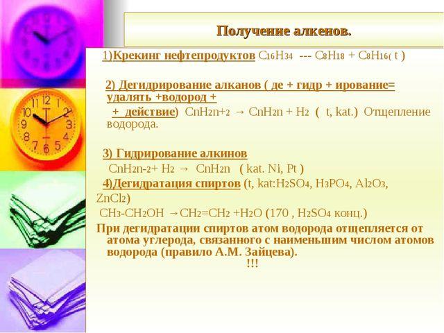 Получение алкенов. 1)Крекинг нефтепродуктов С16Н34 --- С8Н18 + С8Н16( t ) 2)...