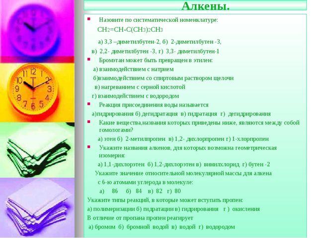 Алкены. Назовите по систематической номенклатуре: СН2=СН-С(СН3)2СН3 а) 3,3 –...