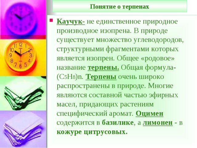 Понятие о терпенах Каучук- не единственное природное производное изопрена. В...