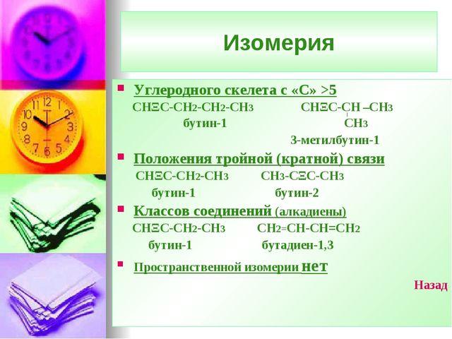 Изомерия Углеродного скелета с «С» >5 CНΞС-СН2-СН2-СН3 СНΞС-СН –СН3 бутин-1 С...