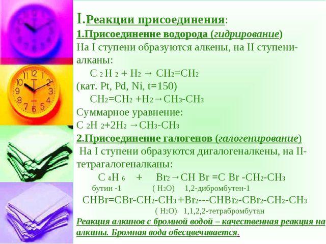 I.Реакции присоединения: 1.Присоединение водорода (гидрирование) На I ступени...