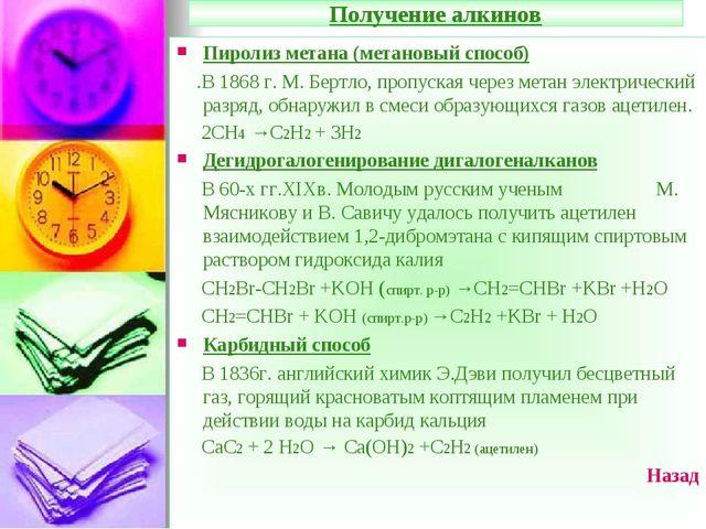 Получение алкинов Пиролиз метана (метановый способ) .В 1868 г. М. Бертло, про...