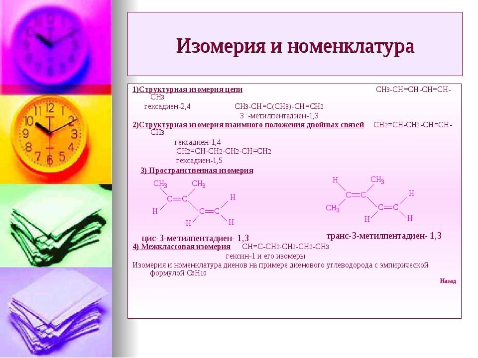 Изомерия и номенклатура 1)Структурная изомерия цепи СН3-СН=СН-СН=СН-СН3 гекса...