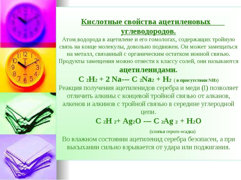 Кислотные свойства ацетиленовых углеводородов. Атом водорода в ацетилене и е...