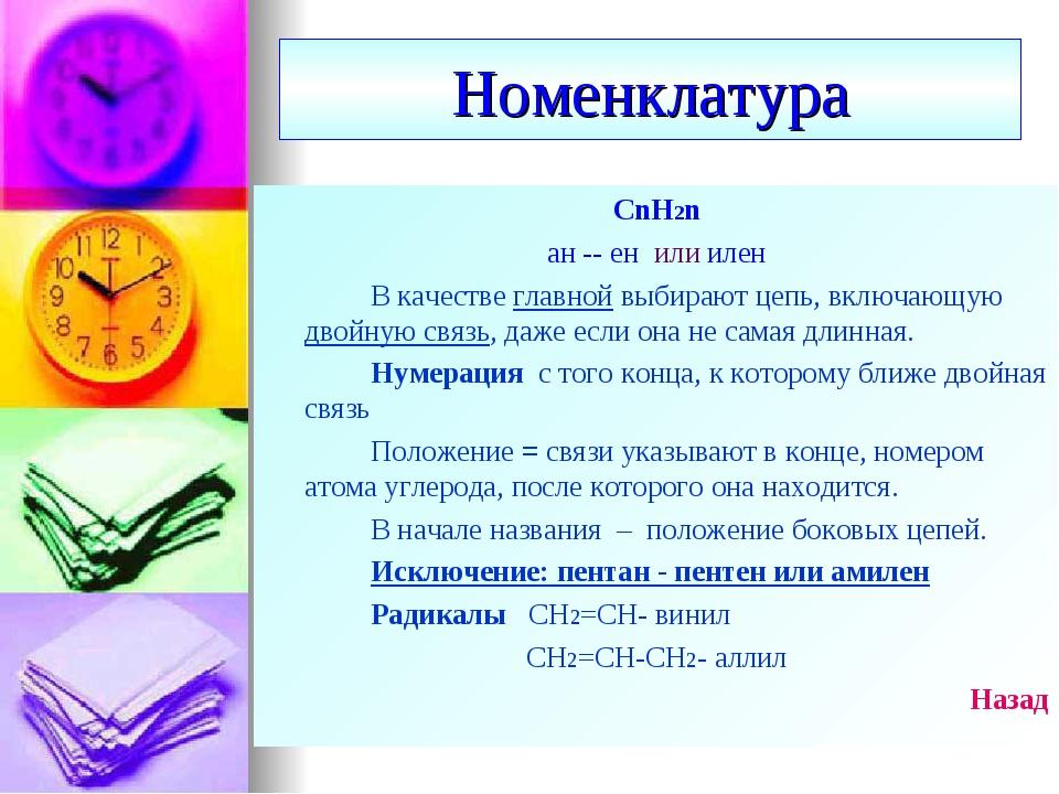 Номенклатура CnH2n ан -- ен или илен В качестве главной выбирают цепь, вклю...