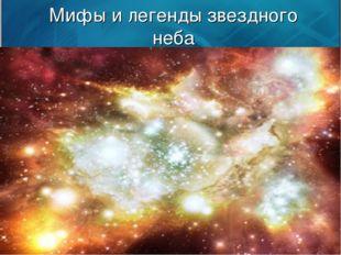 Мифы и легенды звездного неба