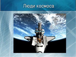 Люди космоса