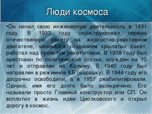 Люди космоса Он начал свою инженерную деятельность в 1931 году. В 1933 году с