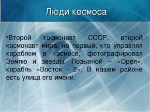 Люди космоса Второй космонавт СССР, второй космонавт мира, но первый, кто упр