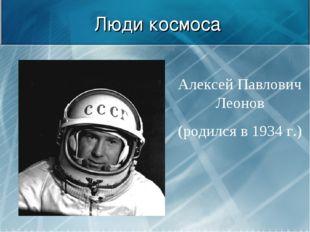 Люди космоса Алексей Павлович Леонов (родился в 1934 г.)